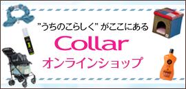 Collar オンラインショップ