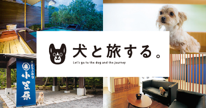 犬と旅する。
