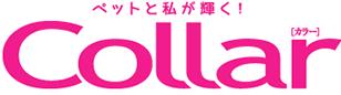 ペットの総合情報サイトCollar(カラー)|愛媛