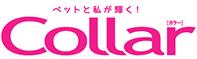 ペットの総合情報サイトCollar(カラー)